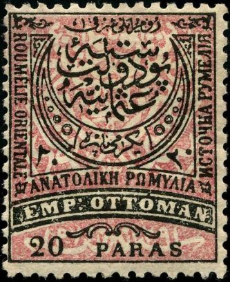 The stamp issued 1881.