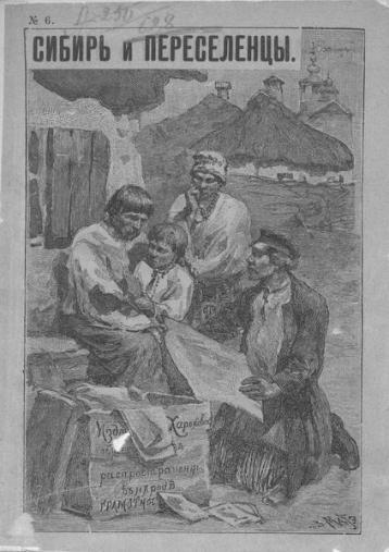 Siberian migrants, 1892.