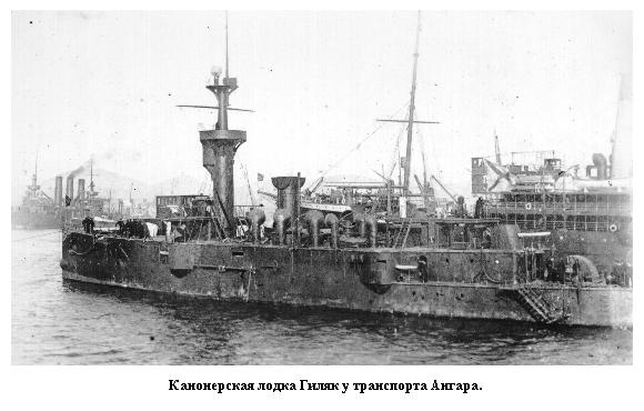 "Gunboat ""Gilyak"" (L) and transport ""Angara"" (R). Admiral Stark would try to transfer Semenov to the ""Angara."""