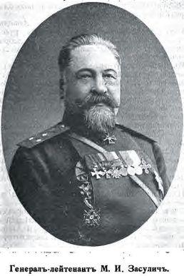 Lt. General Mikhail Ivanovich Zasulich.